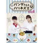 パンダさんとハリネズミ DVD−SET2