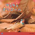 0・1・2歳児のための音楽アルバム・シリーズ ゆらゆら オルゴール