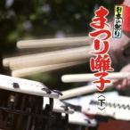 /日本の祭り まつり囃子 下
