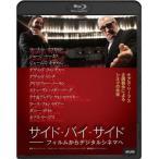 サイド・バイ・サイド フィルムからデジタルシネマへ(Blu−ray Disc)