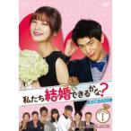 私たち結婚できるかな? DVD−BOX1