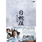 白蛇伝〜転生の妖魔 DVD−BOX