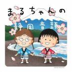 ピエール瀧/まるちゃんの静岡音頭(DVD付)