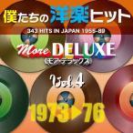 オムニバス/僕たちの洋楽ヒット モア・デラックス VOL.4:1973−76