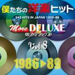 オムニバス/僕たちの洋楽ヒット モア・デラックス VOL.8:1986−89