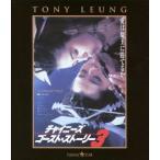 チャイニーズ・ゴースト・ストーリー3(Blu−ray Disc)