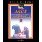 チャイニーズ・ゴースト・ストーリー2(Blu−ray Disc)