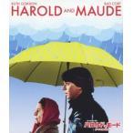 ハロルドとモード/少年は虹を渡る(Blu-ray Disc)