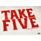 TAKE FIVE〜俺たちは愛を盗めるか〜DVD−BOX