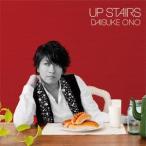小野大輔/UP STAIRS(DVD付)
