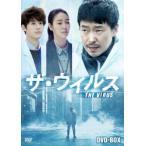 ザ・ウイルス DVD−BOX