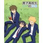 男子高校生の日常 DVD−BOX