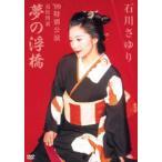 石川さゆり/石川さゆり'99特別公演 近松情話 夢の浮橋