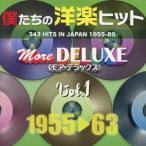 オムニバス/僕たちの洋楽ヒット モア・デラックス Vol.1(1955-63)