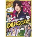 DAIGO/カンニングのDAI安☆吉日! Presents DAI☆GO!GO! DVD