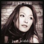 今井絵理子/just kiddin'