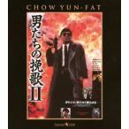 男たちの挽歌II 日本語吹替収録版(Blu−ray Disc)