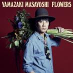 ショッピングネタバレ 山崎まさよし/FLOWERS(初回限定盤)(DVD付)