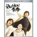 飛び出せ!青春 BD-BOX(Blu-ray Disc)