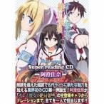 阿澄佳奈(朗読)/super readingCD1 オレと彼女の絶対領域.1
