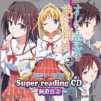 阿澄佳奈(朗読)/super readingCD2 オレと彼女の絶対領域.2