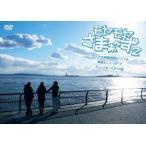 さまぁ〜ず/モヤモヤさまぁ〜ず2 大江アナ卒業記念スペシャル 鎌倉&ニューヨーク ディレクターズ・カット版