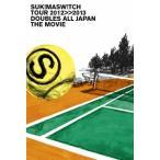"""スキマスイッチ/スキマスイッチTOUR 2012−2013""""Doubles All Japan""""THE MOVIE"""