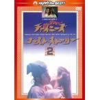 チャイニーズ・ゴースト・ストーリー2 日本語吹替収録版