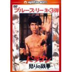ドラゴン怒りの鉄拳 日本語吹替収録版