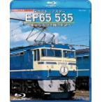 旧国鉄形車両集スペシャル 栄光のトップスター EF65 535〜華麗なる特急機の軌跡〜(Blu−ray Disc)