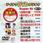 DVDカラオケスーパー10(最新演歌)