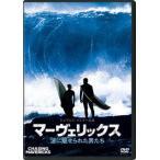 マーヴェリックス 波に魅せられた男たち(Blu−ray Disc)