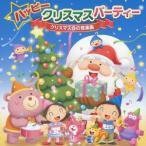 ハッピークリスマスパーティー〜クリスマス会の音楽集〜