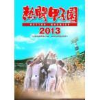 /熱闘甲子園 2013(Blu−ray Disc)
