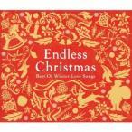 オムニバス/エンドレス・クリスマス?ベスト・オブ・ウィンター・ラブ・ソングス?