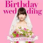 柏木由紀/Birthday wedding(初回限定盤A)(DVD付)
