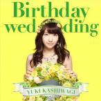 柏木由紀/Birthday wedding(初回限定盤B)(DVD付)