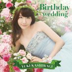 柏木由紀/Birthday wedding(DVD付B)