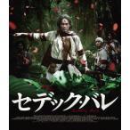 セデック・バレ 第一部:太陽旗 第二部:虹の橋(Blu-ray Disc)