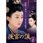 後宮の涙 DVD−BOX2