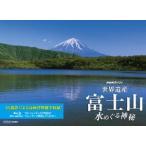 NHKスペシャル 世界遺産 富士山〜水めぐる神秘〜(Blu−ray Disc)