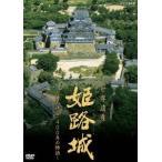 世界遺産 姫路城〜白鷺の迷宮・400年の物語〜