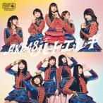 AKB48/ハート・エレキ(Type 4)(初回限定盤)(DVD付)