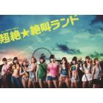 超絶☆絶叫ランド DVD−BOX