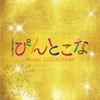 木曜ドラマ9 ぴんとこな Music Collection