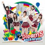Dream5/まごころ to you(DVD付A)