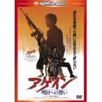 男たちの挽歌III アゲイン/明日への誓い 日本語吹替収録版