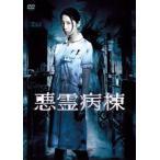 悪霊病棟 DVD−BOX