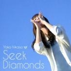 日笠陽子/Seek Diamonds(初回限定盤)(DVD付)