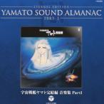 YAMATO SOUND ALMANAC 1983−I 宇宙戦艦ヤマト完結編 音楽集 PART1